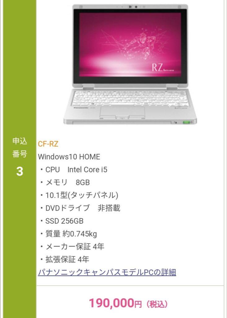 明治大学情報局 明治大学生 明治大学情報局 明治大学 明大 パソコン Windows Mac