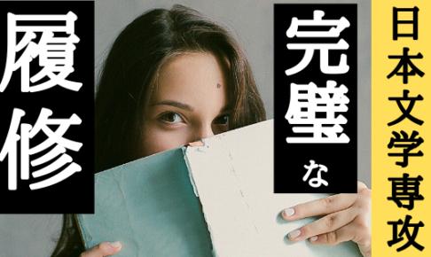 明治大学 文学部 日本文学専攻