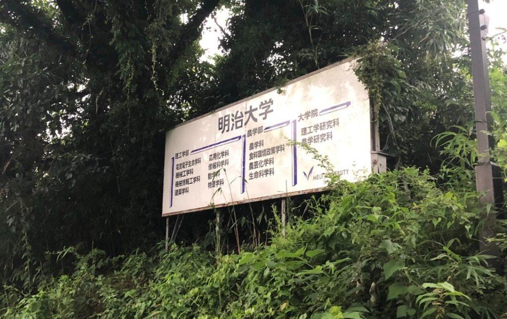 明治大学情報局 明治大学 明大生 理工学部 生田キャンパス