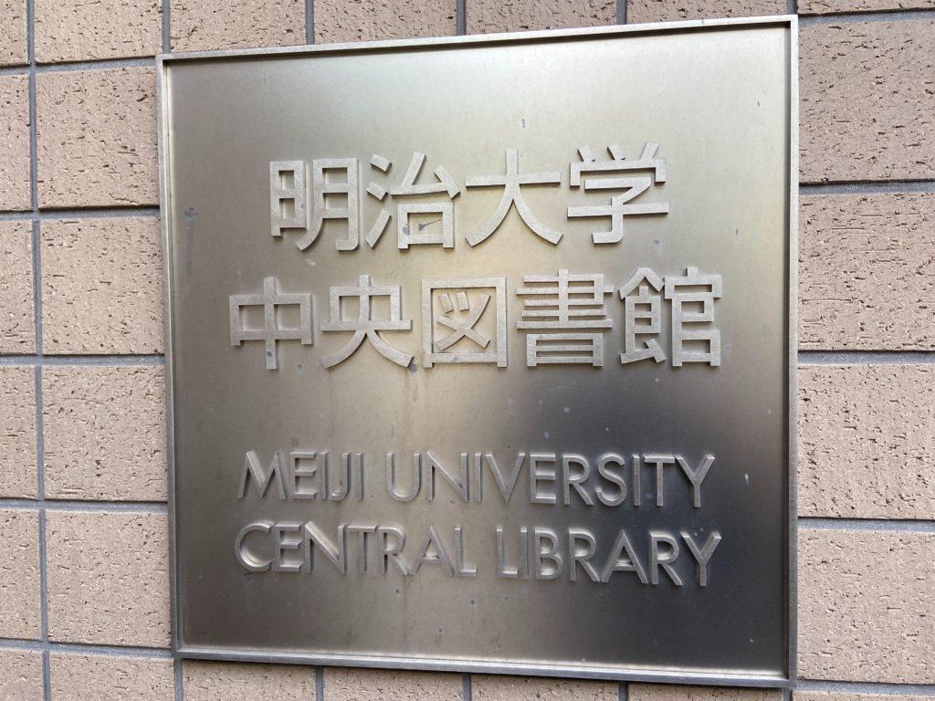 明治大学中央図書館(駿河台キャンパス)の写真