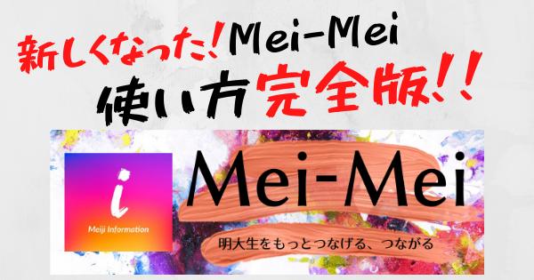 新しくなった!Mei-Mei