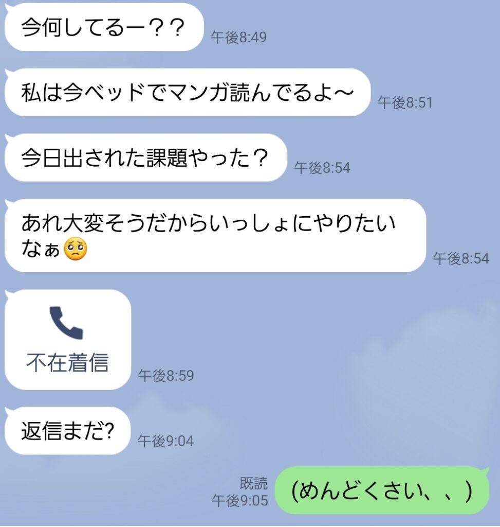 明治大学 明治 明治大学情報局 恋愛 LINE 追撃