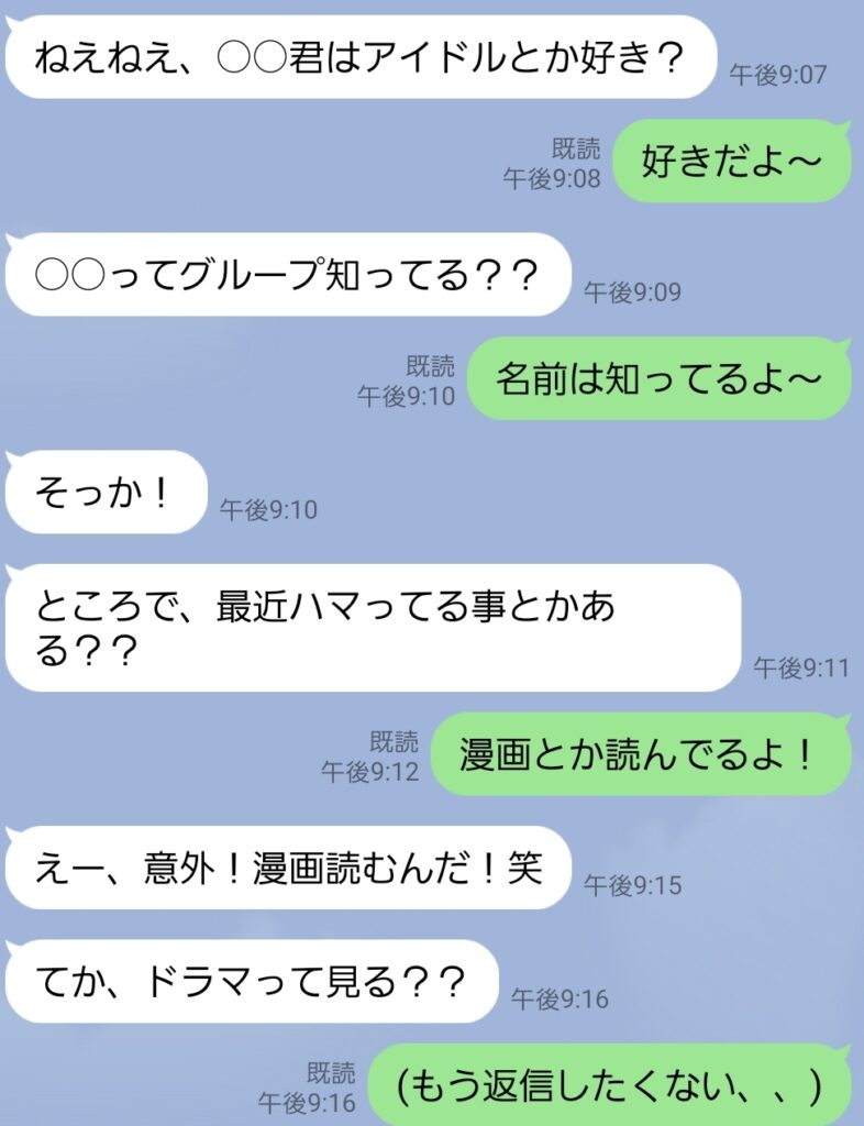 明治大学 明治 明治大学情報局 LINE 恋愛 疑問形