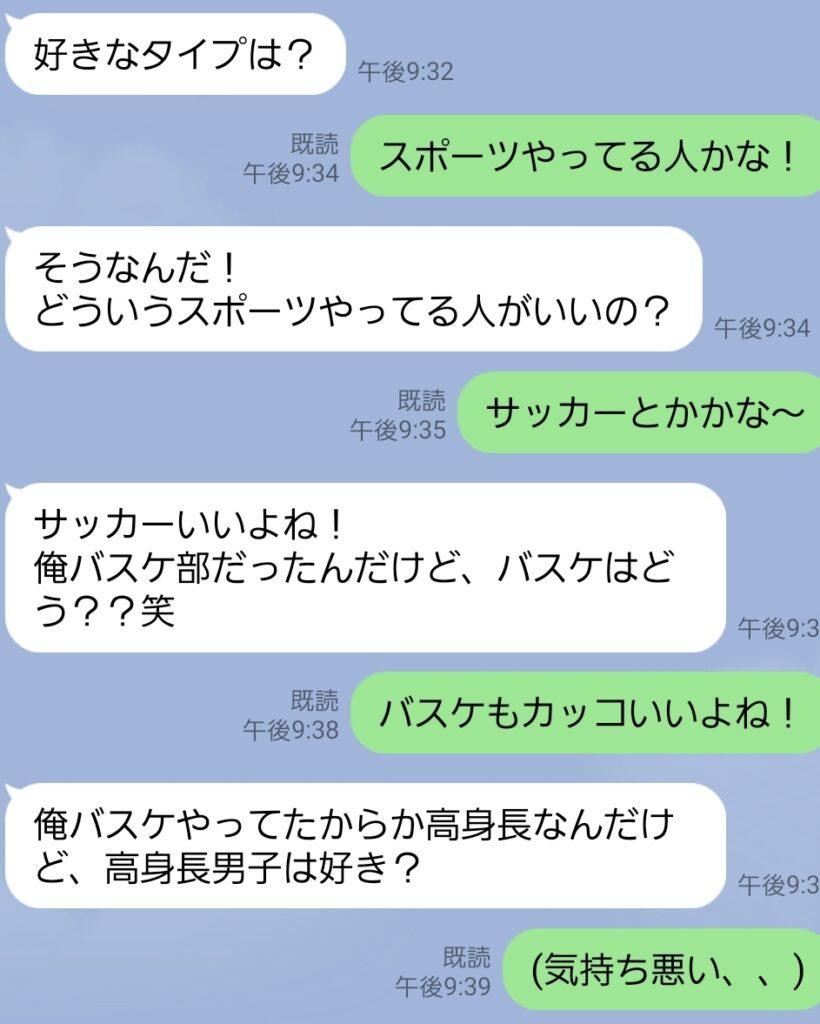 明治大学 明治 明治大学情報局 恋愛 LINE 恋バナ